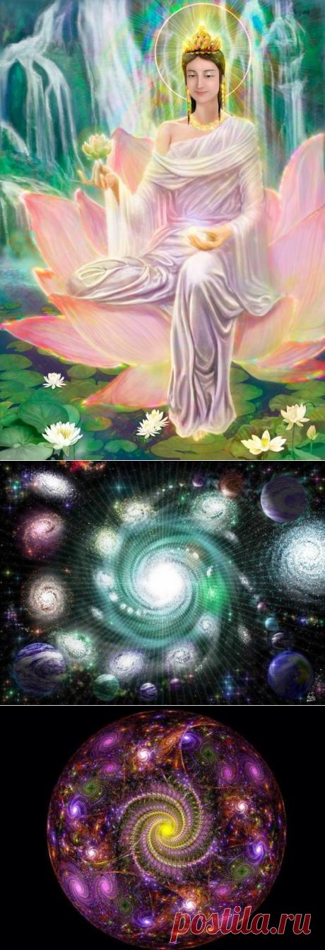 На уровне энергии вы вечны и бесконечны