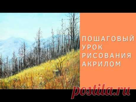 Как нарисовать яркий осенний пейзаж акриловыми красками на холсте   Полный пошаговый урок рисования