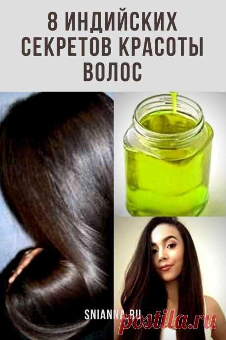 8 секретов красоты из Индии, которые сделают ваши волосы очень красивыми  Вот 8 секретов ухода за волосами из Индии, которые помогут вам вернуть ваши великолепные локоны. ➡️ Кликайте на фото, чтобы прочитать полностью