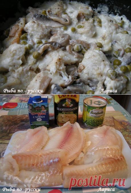 Fish fillet in Russian.