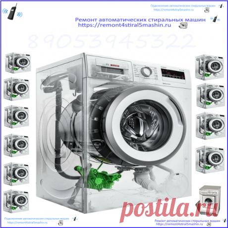 """""""~-Ремонт автоматической стиральной машины-~"""" – ремонт стиральных машин"""