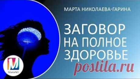 Заговор на полное здоровье   Марта Николаева-Гарина