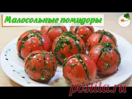 Малосольные помидоры в пакете с чесноком и укропом. Быстрый и простой способ приготовления