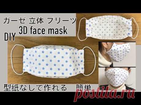 DIY 大人用 ガーゼ 立体 プリーツマスクの作り方 型纸なしで 簡単 100均 布口罩 face mask pleats type 미세먼지 마스크 만들기