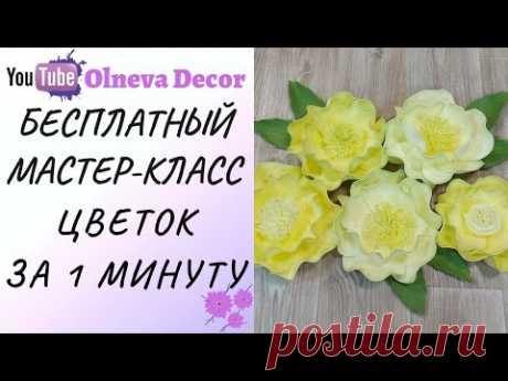 Цветок за 1 МИНУТУ 💥 Бесплатный мастер-класс от Olneva Decor