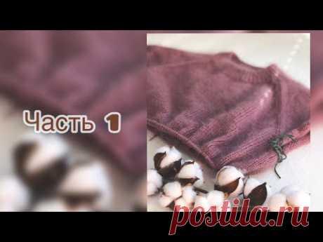 Как связать свитер со жгутами пух норки размер 42-44