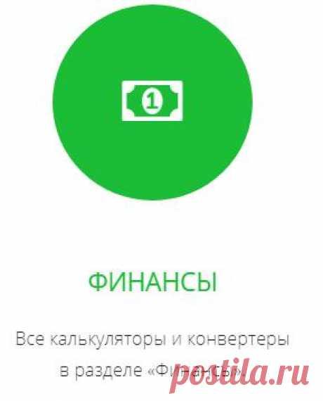 Калькуляторы и конвертеры | Финансы. Данный раздел каталога онлайн калькуляторов поможет в решении вопросов по финансам, расчету налогов, курсам валют, процентам, криптовалютам, кредитам - https://calcok.com/finansy.php