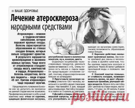 Treatment of atherosclerosis folk remedies