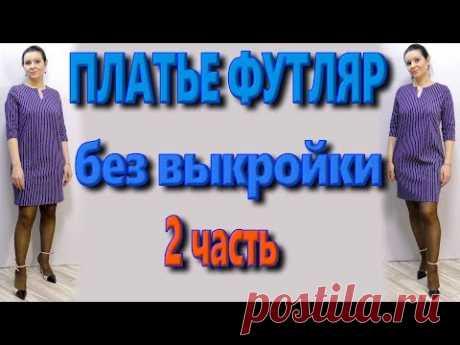 (7) Как сшить платье футляр? своими руками часть 2 - YouTube