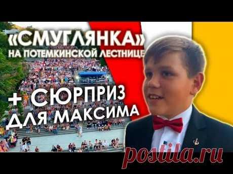 «Смуглянка» на Потемкинской лестнице и сюрприз для Максима
