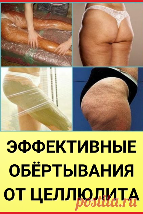 Эффективные обертывания от целлюлита