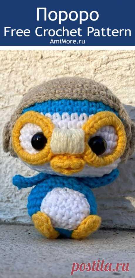 PDF Пороро крючком. FREE crochet pattern; Аmigurumi toy patterns. Амигуруми схемы и описания на русском. Вязаные игрушки и поделки своими руками #amimore - маленький пингвин, пингвинята, пингвинчик, пингвинёнок.