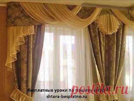 Современные и оригинальные ламбрекены - YouTube