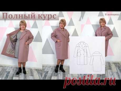Элегантное женское пальто. Полный пошаговый пошив от А до Я. Курс по пошиву