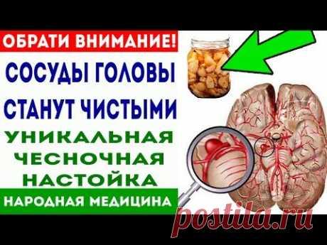 Сосуды головы станут чистыми, просто нужно настоять чеснок в... 🌿 Народные средства 🌿 Здоровье