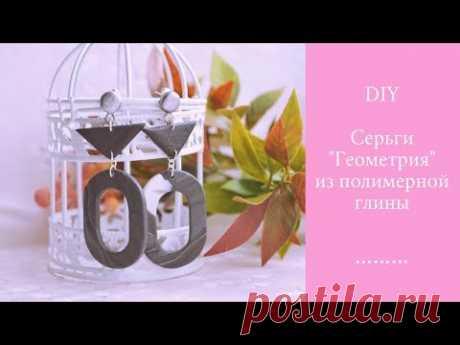 """DIY. Серьги """"Геометрия"""" из полимерной глины"""