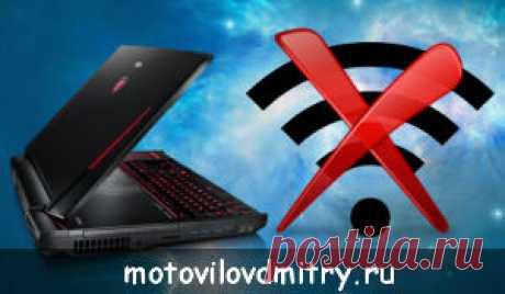 Почему не работает вай фай на ноутбуке: плохо работает или перестал