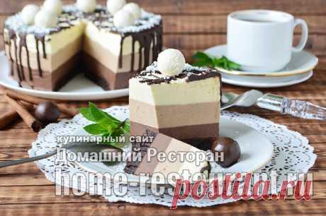 "Торт ""Три Шоколада"" - home-restaurant.ru"