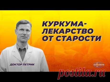 Куркума - лекарство от старости Видео - 1 Декабря 2020 - NewRezume.org