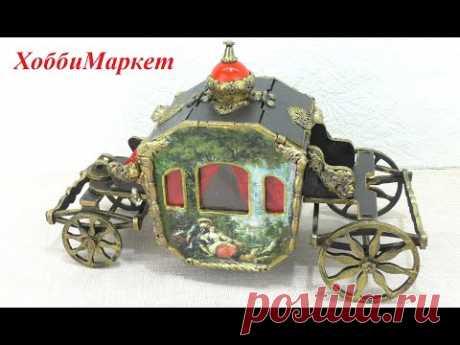 "Сделала шкатулку ""Старинная карета"". Made a box ""Old carriage"". ХоббиМаркет"