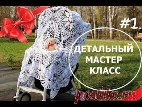 "Детский плед вязаный крючком ""АЖУРНЫЙ""/ Crochet Baby Blanket /1/"