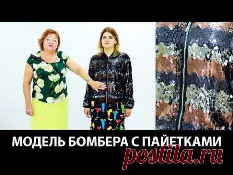 Модель бомбера с пайетками Модная женская куртка  бомбер на молнии и резинке Как сшить бомбер