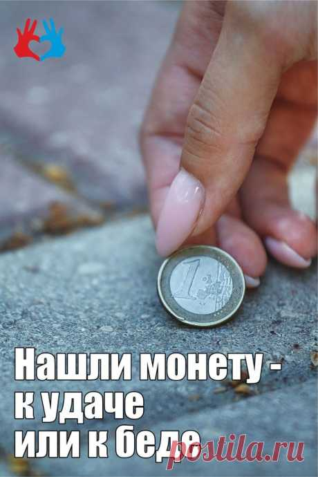 Нашли монету - к удаче или к беде   СЕКРЕТ   Обереги, защита