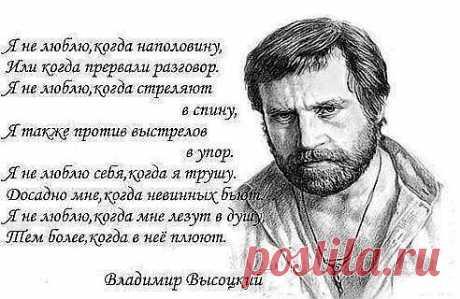 творчество Высоцкого