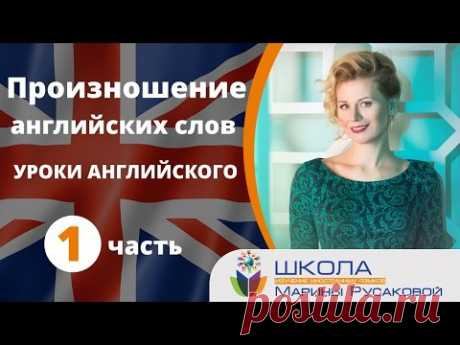English lessons. A pronunciation of the English words (secrets and features) – part 1 | Marina Rusakova