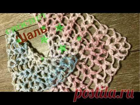 ВЯЖЕМ ШАЛЬ КРЮЧКОМ.Часть 2.Crochet shawl