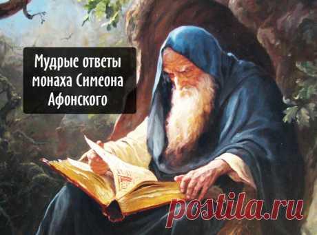 Простые ответы на сложные вопросы от монаха Симеона Афонского. В них каждый найдет что-то для себя.