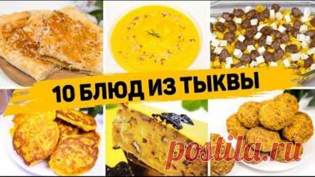 10 Рецептов из ТЫКВЫ - Вы пожалеете, что не ели Тыкву раньше!