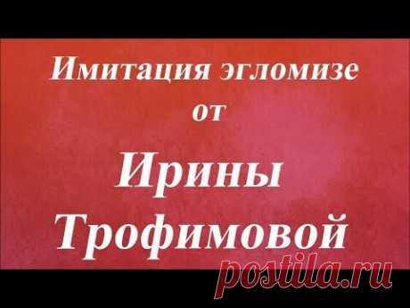 Имитация эгломизе. Университет Декупажа. Ирина Трофимова