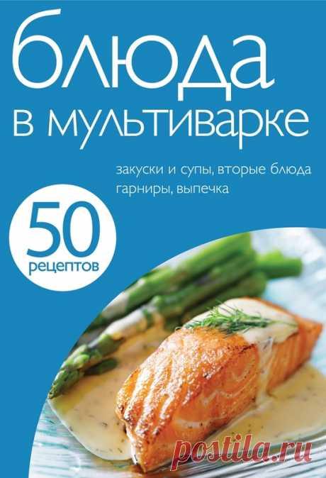 Блюда в мультиварке (50 рецептов) - 2012