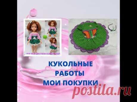 Кукольный ВЛОГ/Мои готовые работы и покупки