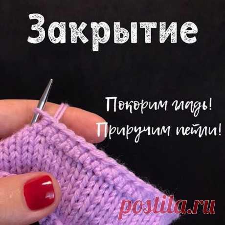Закрытие лицевой глади. . Спасибо за видео и фото @elena_aprelskaya by media.repos