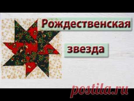 """Шьем блок """"Рождественская звезда"""""""