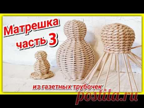 Плетем Матрешку из газетных трубочек 3!