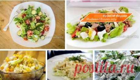 5 рецептов легких салатов, которые можно есть в любое время!   Худеем Вкусно