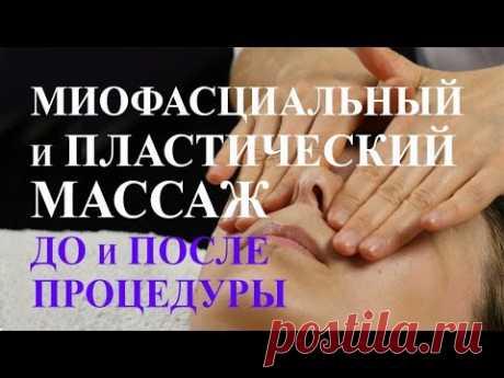 (13) Остеопатический и пластический массаж. Лицо до и после процедуры. Омоложение лица - YouTube