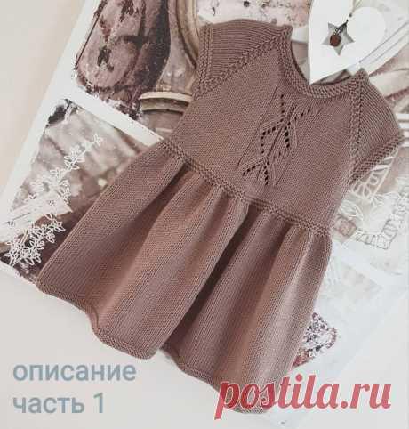 Удобное и практичное летнее платье для девочки (Вязание спицами) – Журнал Вдохновение Рукодельницы