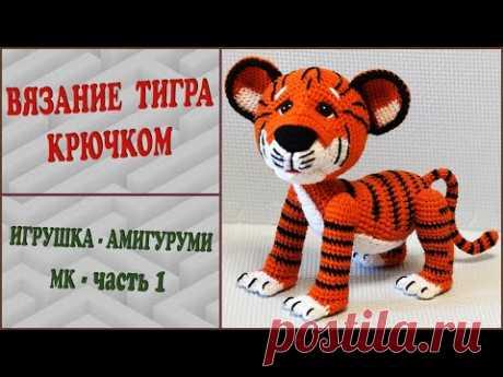 Тигр крючком.