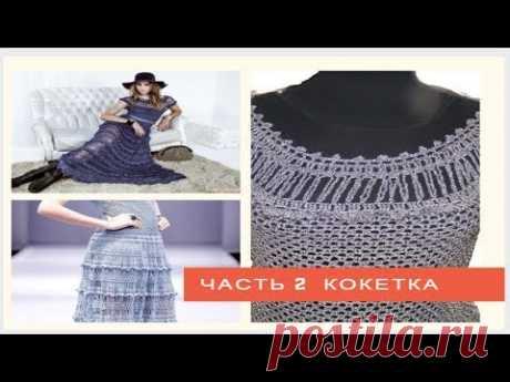 Летнее платье крючком по мотивам Alzira Vieira   ВЯЖЕМ КОКЕТКУ И ПРОЙМУ  Часть2 - YouTube