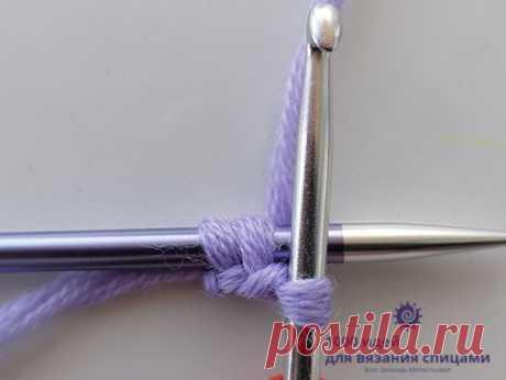 Набор петель крючком для начала вязания спицами