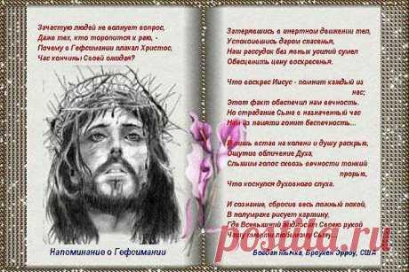 Характер Христа
