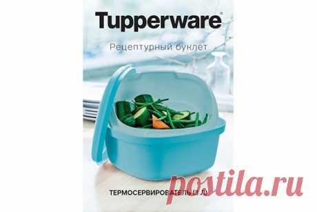 Термосервирователь 3 литра Tupperware купить, цена, доставка