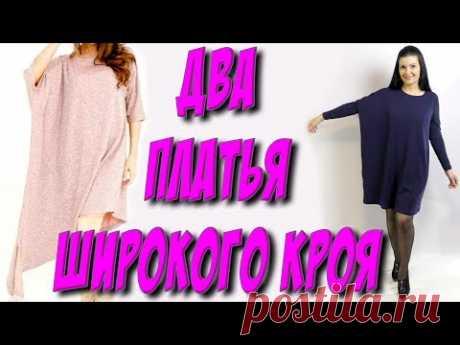 Как сшить свободное платье с разными рукавами? Все скрывает.
