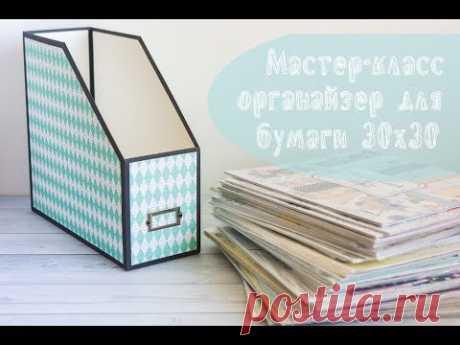 Мастер-класс: Органайзер для бумаги 30х30