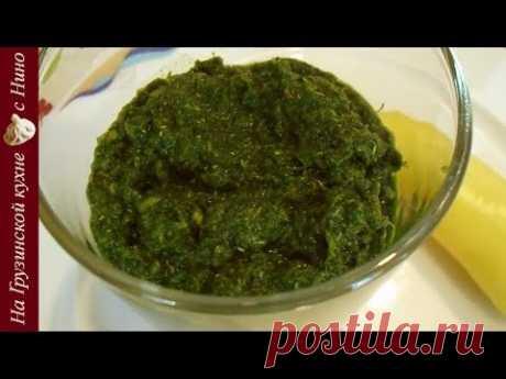 Зеленая аджика по-грузински