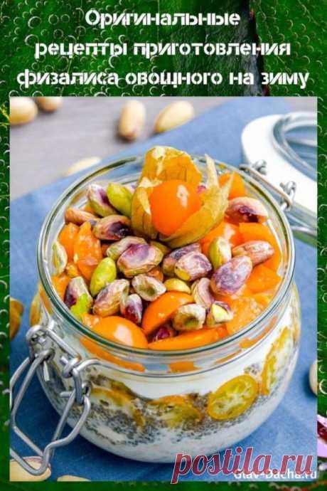 Рецепты приготовления физалиса овощного на зиму - салат, варенье